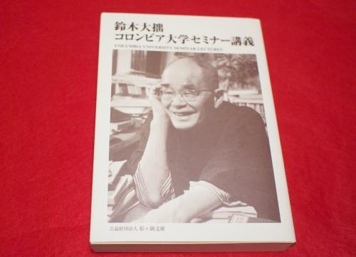 500鈴木大拙 コロンビア大学セミナー講義