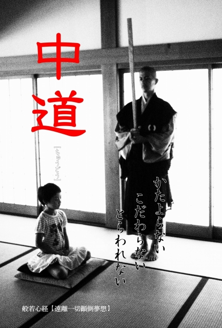1500写経会 絵葉書 39 中道