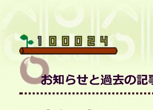 500新米和尚ブログ もうすぐ10万人3