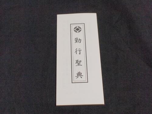 500三帰依文5