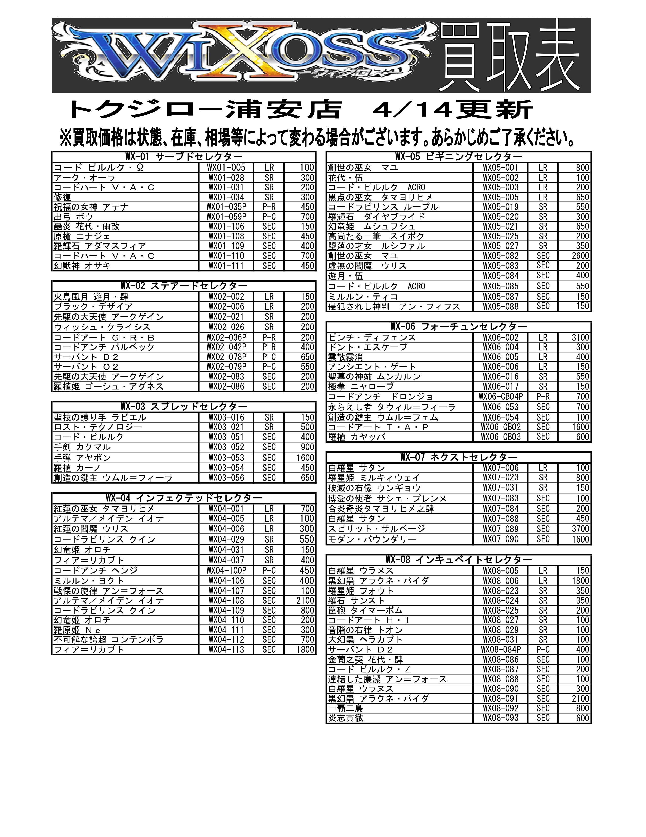 ウィクロス買取表2 (2)