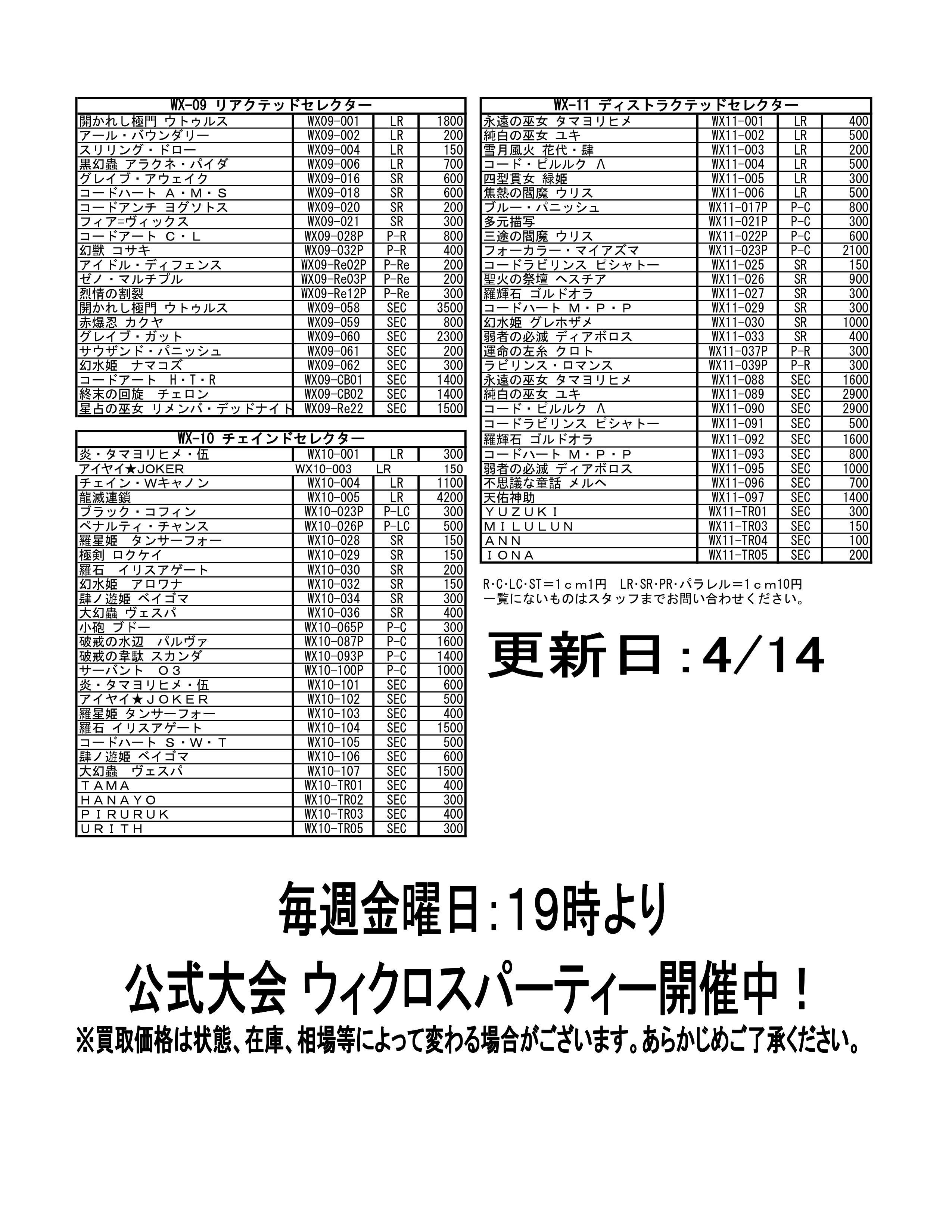 ウィクロス買取表2 (1)