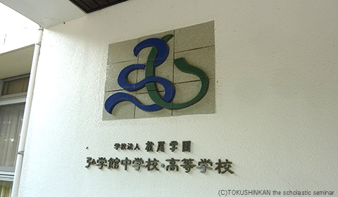 弘学館2016a