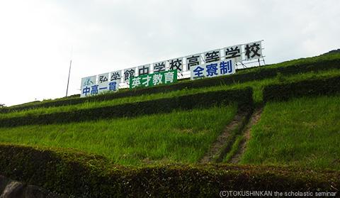 弘学館2016b