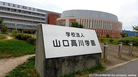 山口高川学園2016a