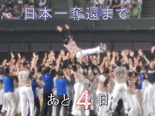 日本一奪還4