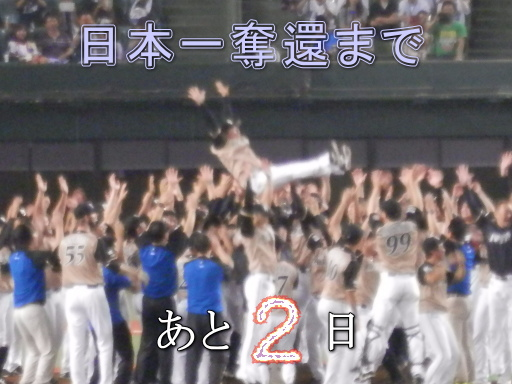 日本一奪還2