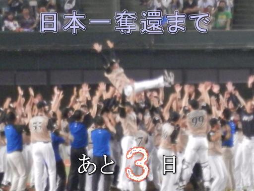 日本一奪還3