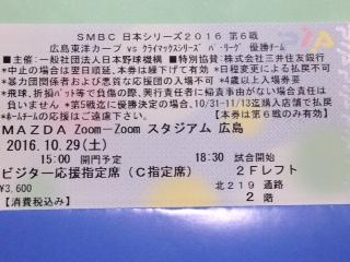 日本シリーズ6