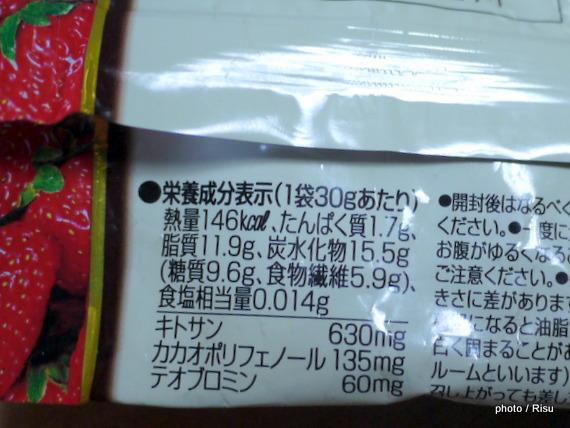 DHCまるごと苺のひとくちチョコ