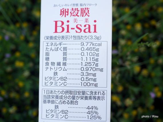 アルマード卵殻膜「美‐菜(Bi-sai)」