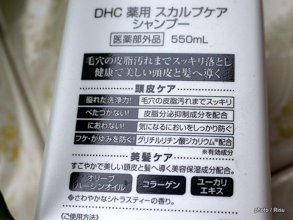DHCスカルプケアシャンプー、コンディショナー