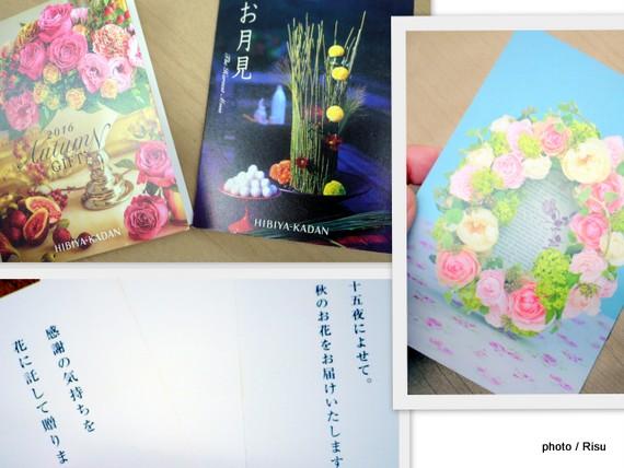 カード類 日比谷花壇2016敬老の日