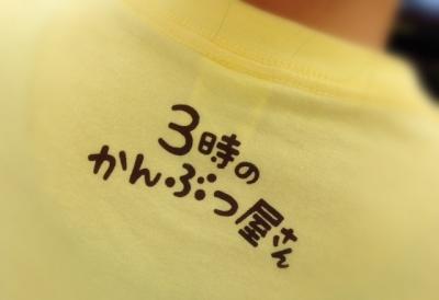 かんぶっちゃんTシャツ2