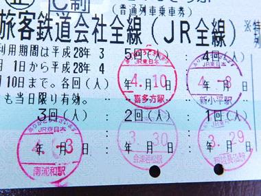 7青春18きっぷ0410