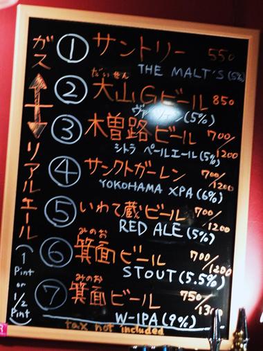 8ビールラインナップ0415
