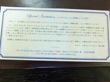 2特別招待状0422
