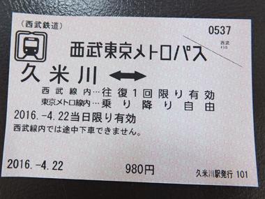 4西武東京メトロパス0422