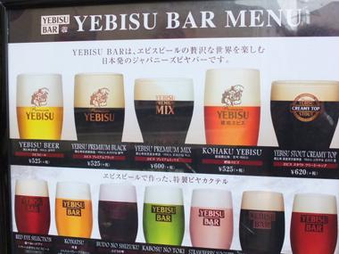 9エビスビール5種0422