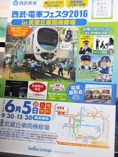 1電車フェスタ武蔵丘0605