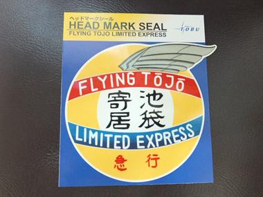 13東武ヘッドマークシール0605