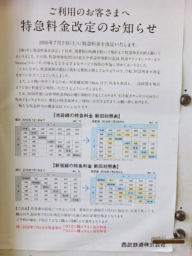 3特急料金改定知らせ0701