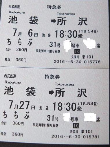 47月分特急券0701