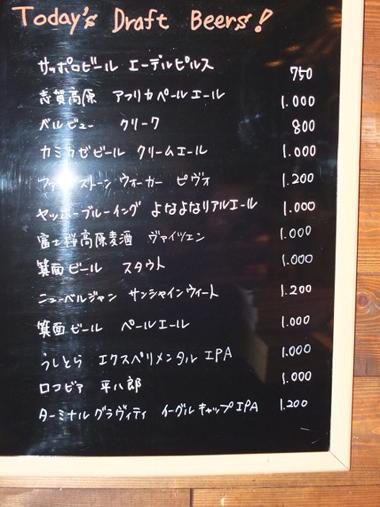7ビールラインナップ0707
