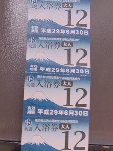 2入浴券0715