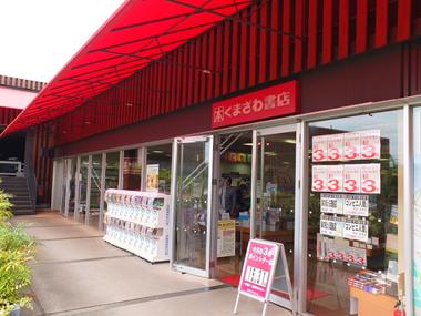 8くまざわ書店0723