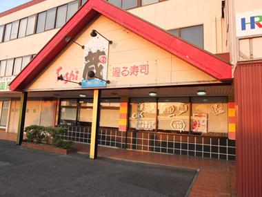 3すし蔵益田店0730