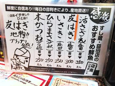 5おすすめ鮮魚0730