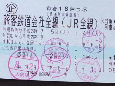 1青春18きっぷ0909