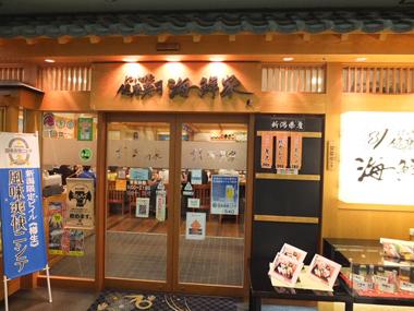 1健康寿司海鮮家0910