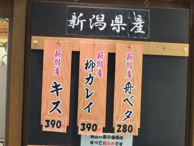 2新潟県産0910