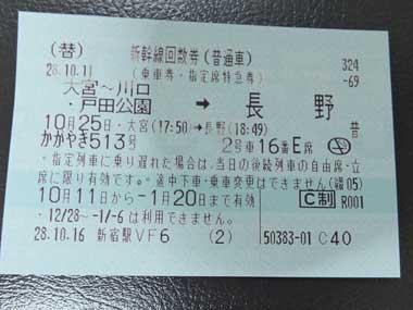 1新幹線回数券1025