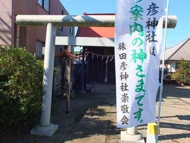 4猿田彦神社1103