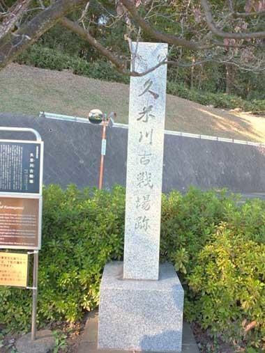 13久米川古戦場跡1103