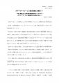 オキナワアナジャコ2016発表資料01