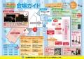 kaijyo_guide_data01.jpg
