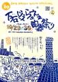 oroshi2016-01.jpg
