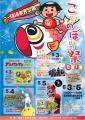 web-poster-koinobori-2016.jpg