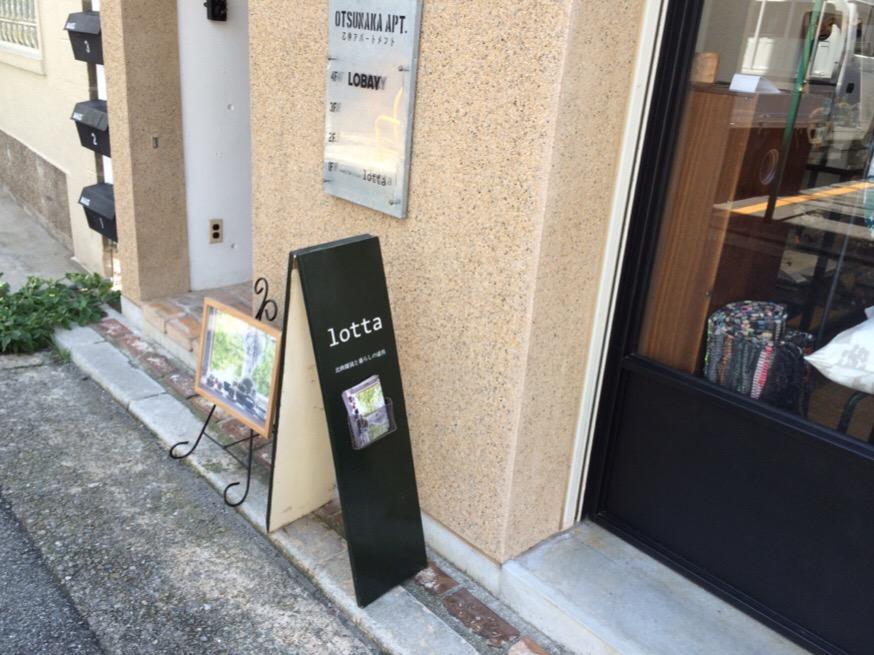 神戸ロッタ看板