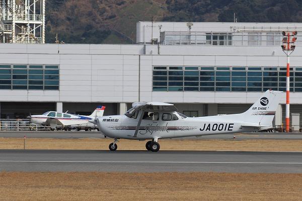 愛媛航空 Cessna 172R Skyhawk JA001E RJOM 160208 02