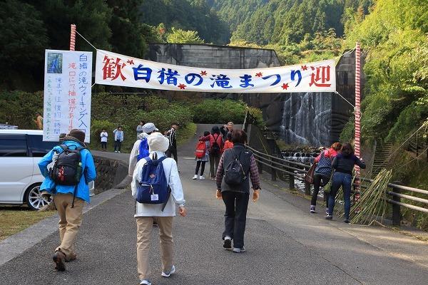 白猪の滝祭り 161103 02