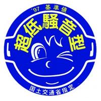 極低騒音型ロゴ