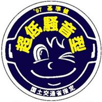 超低騒音型建設機械認定ロゴ