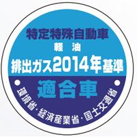 排出ガス2014年基準ロゴ