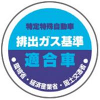 排出ガス基準適合車ロゴ