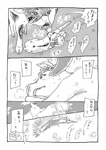 うしの王子様17B5用A4用紙 (453x640)
